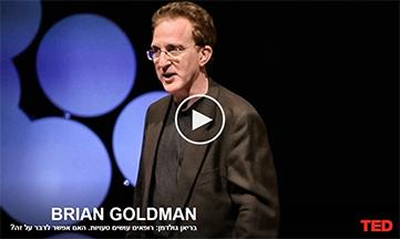 """ד""""ר בריאן גולדמן, לדבר על הטעויות"""